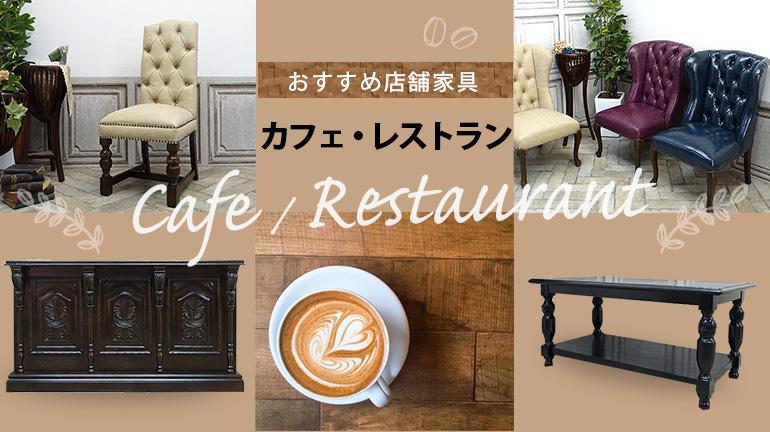 カフェ・レストラン特集