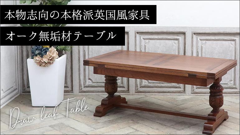 オーク無垢材テーブル