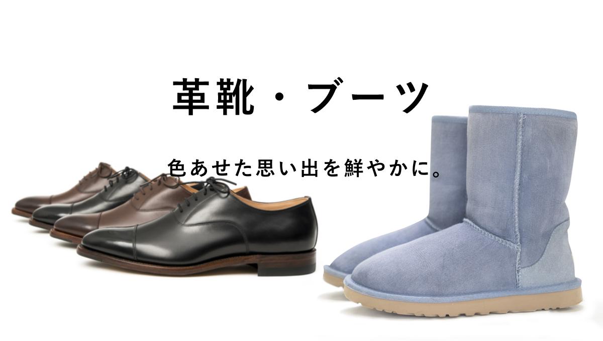 革靴・ブーツクリーニング