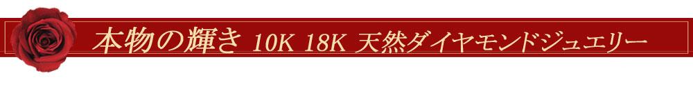 10k18kダイヤモンドジュエリー