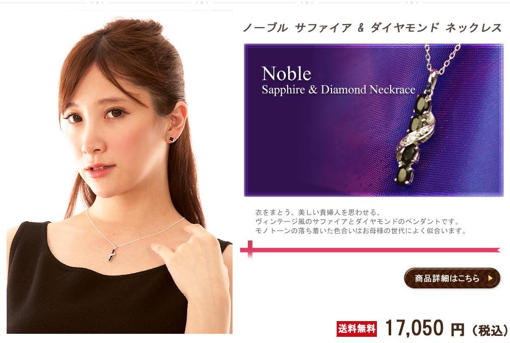 ノーブル サファイア&ダイヤモンドネックレス