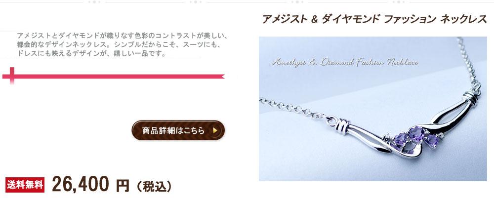 アメジスト & ダイヤモンド ファッション ネックレス