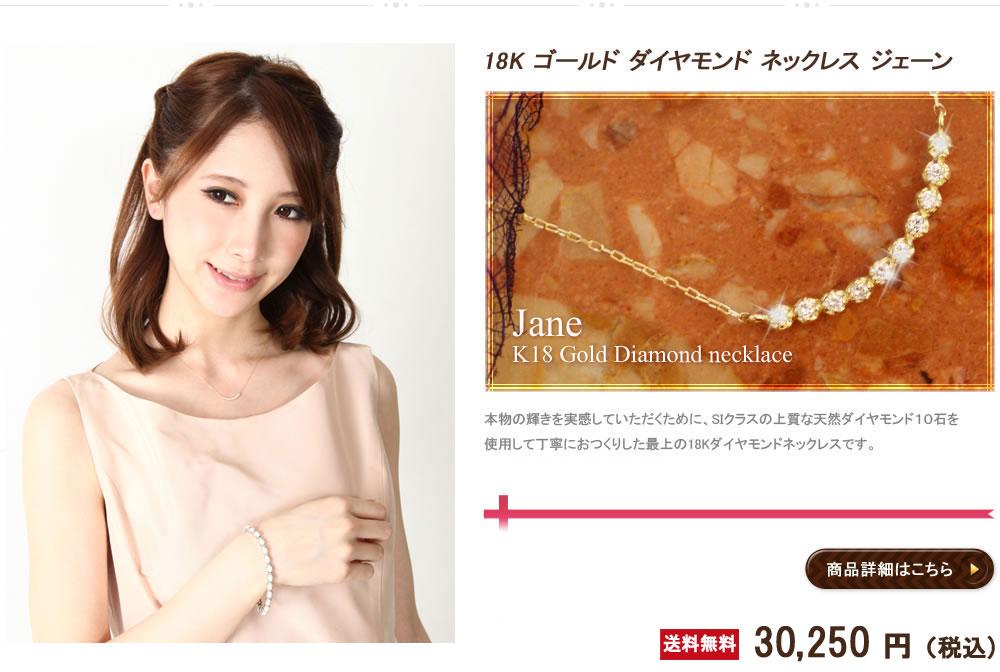 18K ゴールド ダイヤモンド ネックレス ジェーン