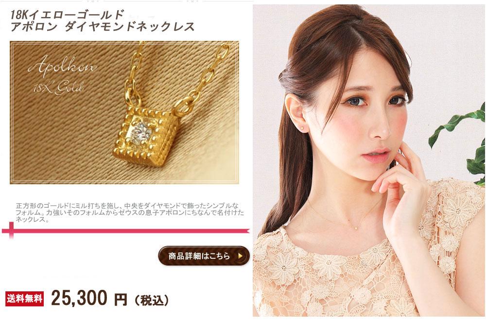 18K イエローゴールド アポロン ダイヤモンド ネックレス
