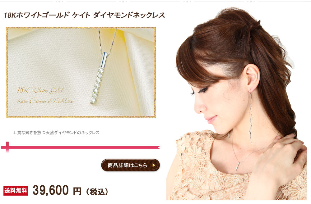 18Kホワイトゴールド ケイト ダイヤモンド ネックレス