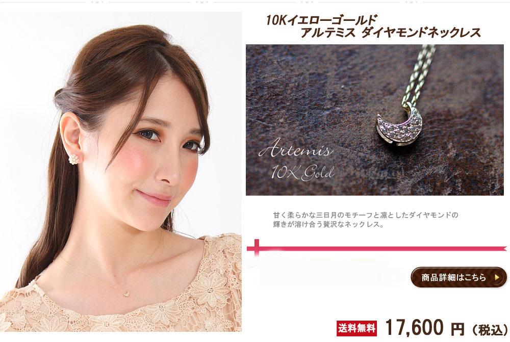 10K イエローゴールド アルテミス ダイヤモンド ネックレス