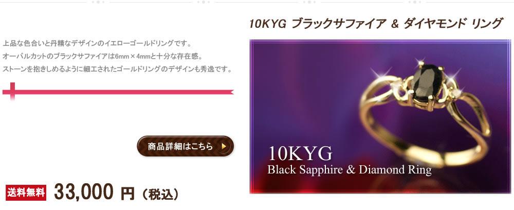 10KYGブラックサファイア&ダイヤモンドリング