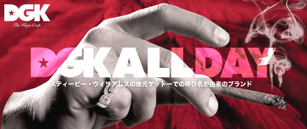 DGK/ディージーケー