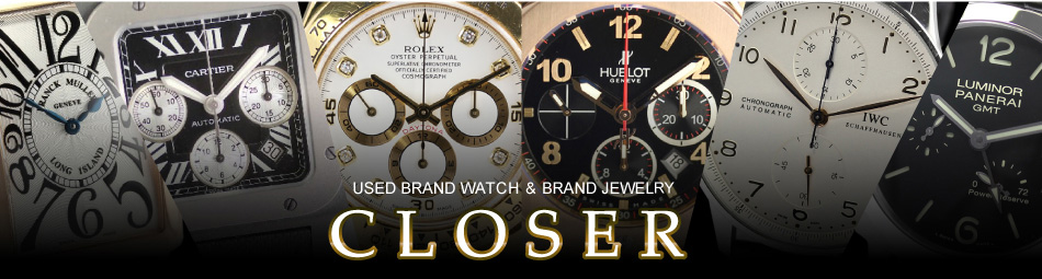 USEDブランド時計・ジュエリー・バッグ専門店 CLOSERクローザー