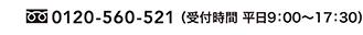 0120-560-521(受付時間 平日9:00~17:30)