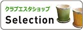 青山ショップ SELECTION