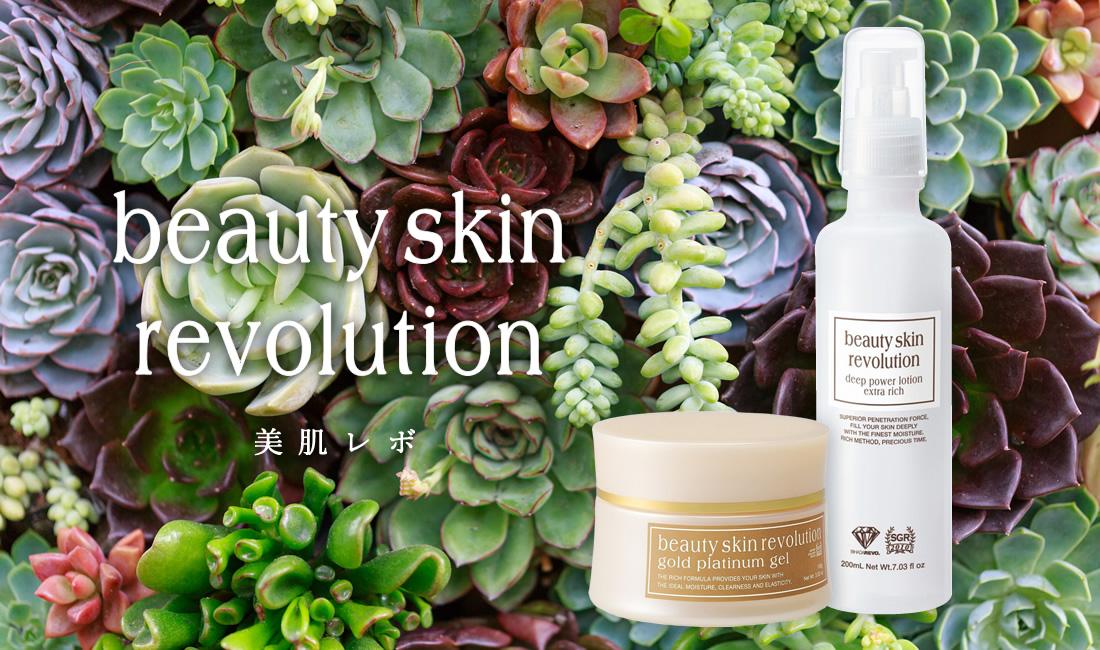 美肌レボ(beauty skin revolution)