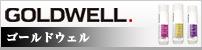ゴールドウェル:GOLDWEELL