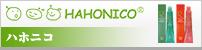 ハホニコ:HAHONICO