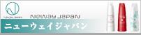 ニューウェイジャパン:NEWAY JAPAN