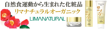 リマナチュラル化粧品