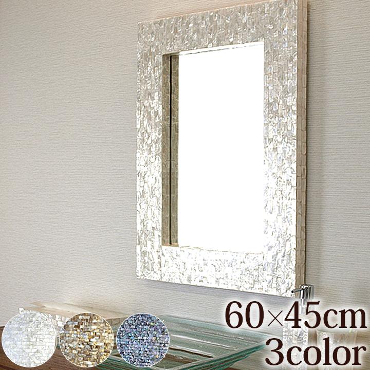 シェルのミラー(60cm×45cm)3カラー