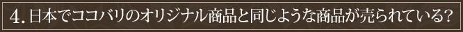 日本でココバリのオリジナル商品と同じような商品が売られている?