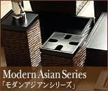 モダンアジアンシリーズ