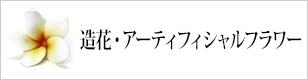 造花・アーティフィシャルフラワー