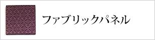ファブリックパネル