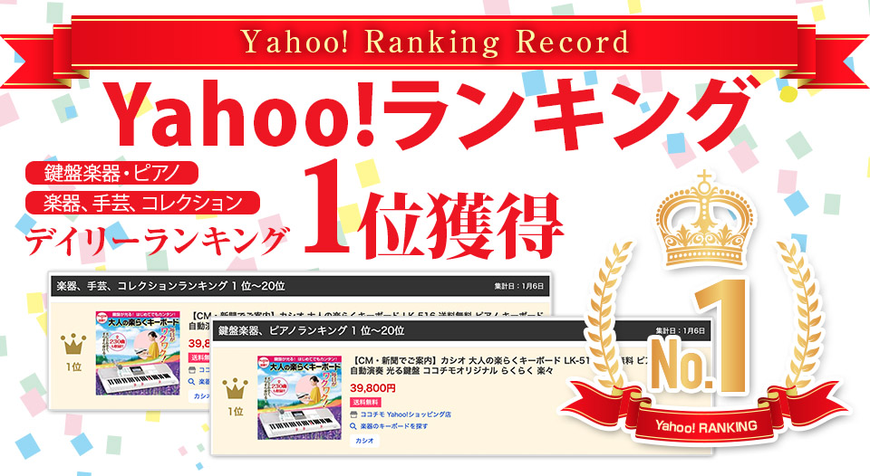 Yahooランキング1位獲得