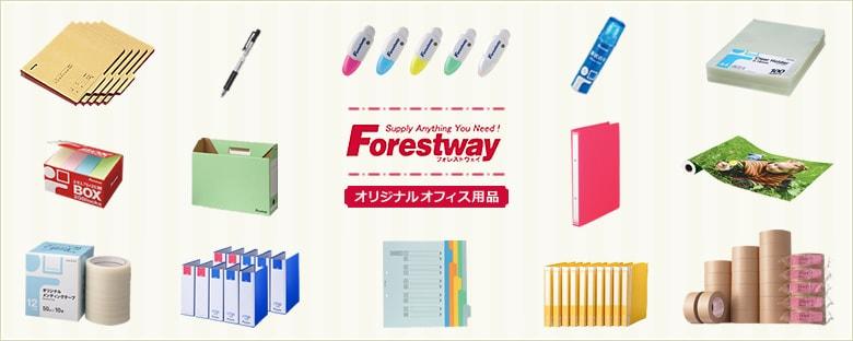オリジナルオフィス用品Forestway