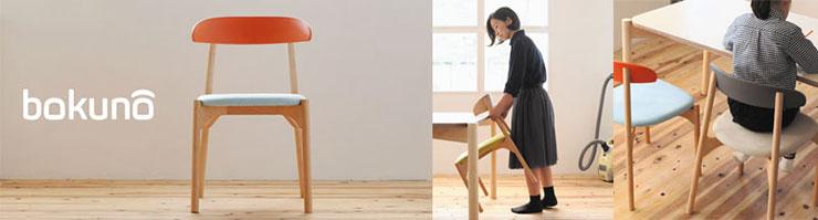bokuno Chair