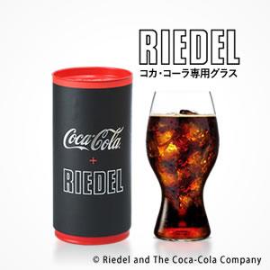 RIEDEL コカ・コーラ専用グラス