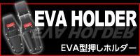EVA型押しホルダー