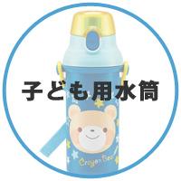 子ども用水筒