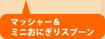 マッシャー&ミニおにぎりスプーン
