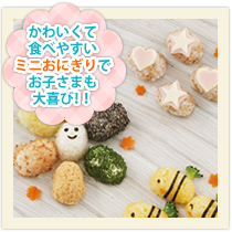 かわいくて食べやすいミニおにぎりでお子さまも大喜び!!
