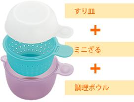すり皿+ミニざる+調理ボウル
