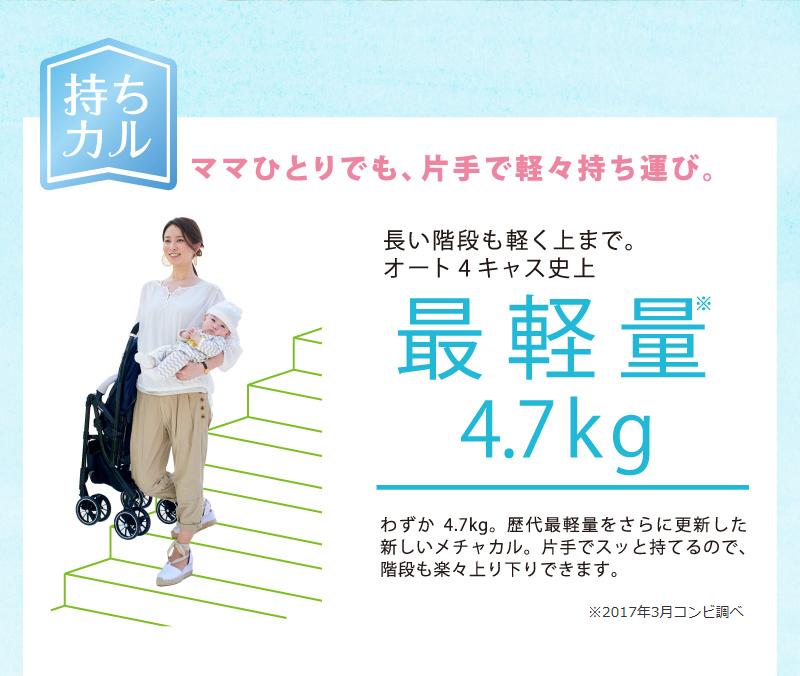 持ちカル ママひとりでも、片手で軽々持ち運び。最軽量4.7kg※2016年6月コンビ調べ