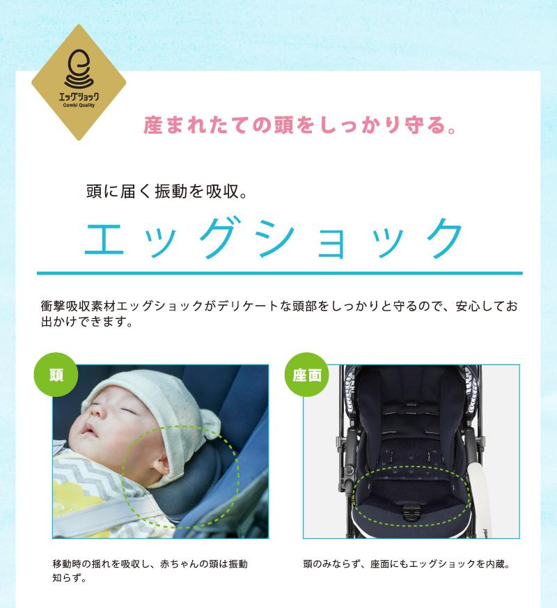 産まれたての頭をしっかり守る。頭に届く振動を吸収。エッグショック