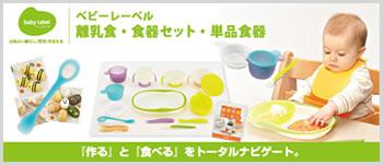ベビーレーベル 離乳食・食器セット・単品食器