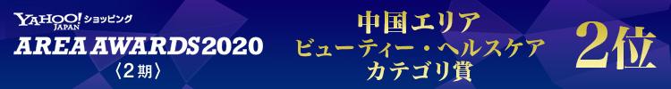 Yahoo!ショッピングAREA AWARDS 2020<1期>「中国エリアビューティー・ヘルスケアカテゴリ賞2位」
