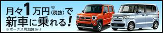 月々1万円(税抜)で新車に乗れる!