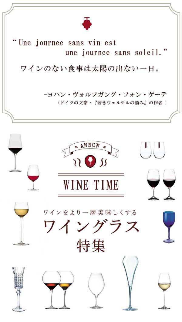 ワイングラス特集 2020