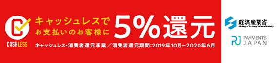 キャシュレス消費者還元 5%還元!!