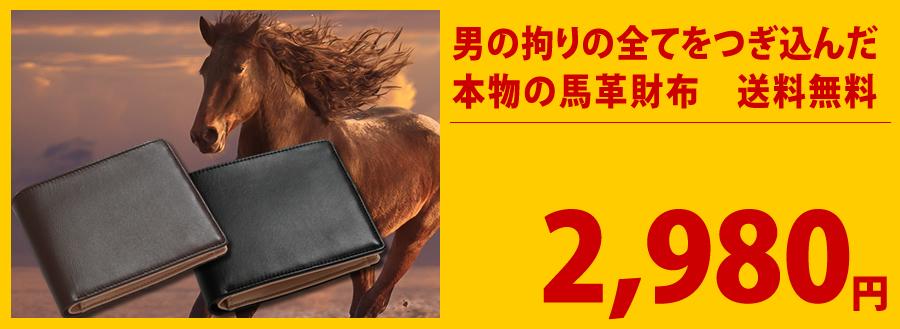 高級馬革メンズ財布