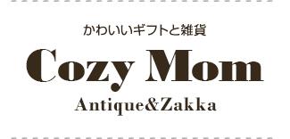 かわいいギフトと雑貨 Cozy Mom Antique&Zakka