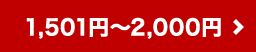 1,501円〜2,000円