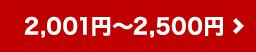 2,001円〜2,500円