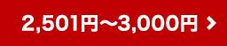 2,501円〜3,000円