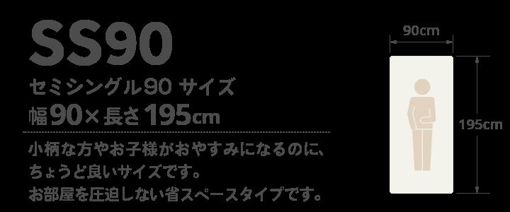 セミシングル90