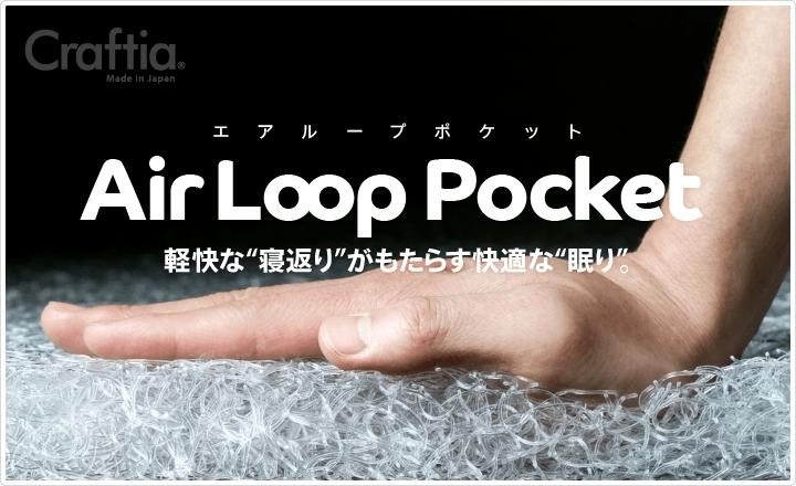 大塚家具製造販売(株) × Craftia 共同開発 エアループポケット ポケットコイルマットレス