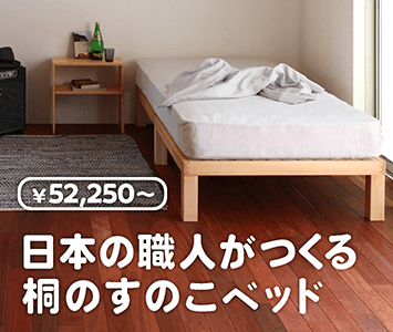 桐のすのこベッド