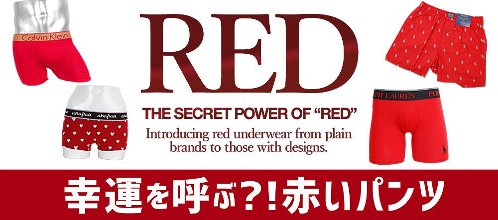 赤いパンツ特集